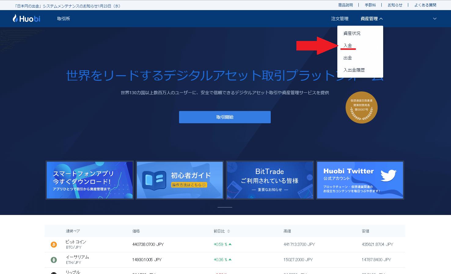 huobi-japan-crypto-deposit-2