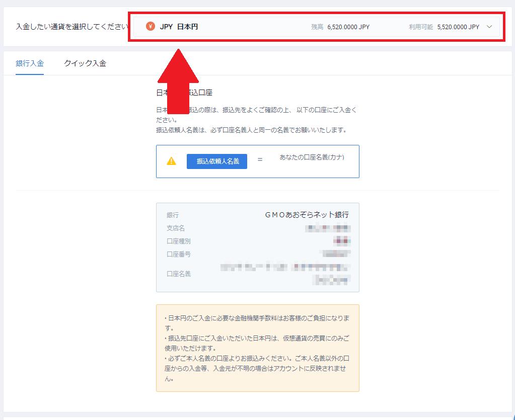 huobi-japan-crypto-deposit-3-1