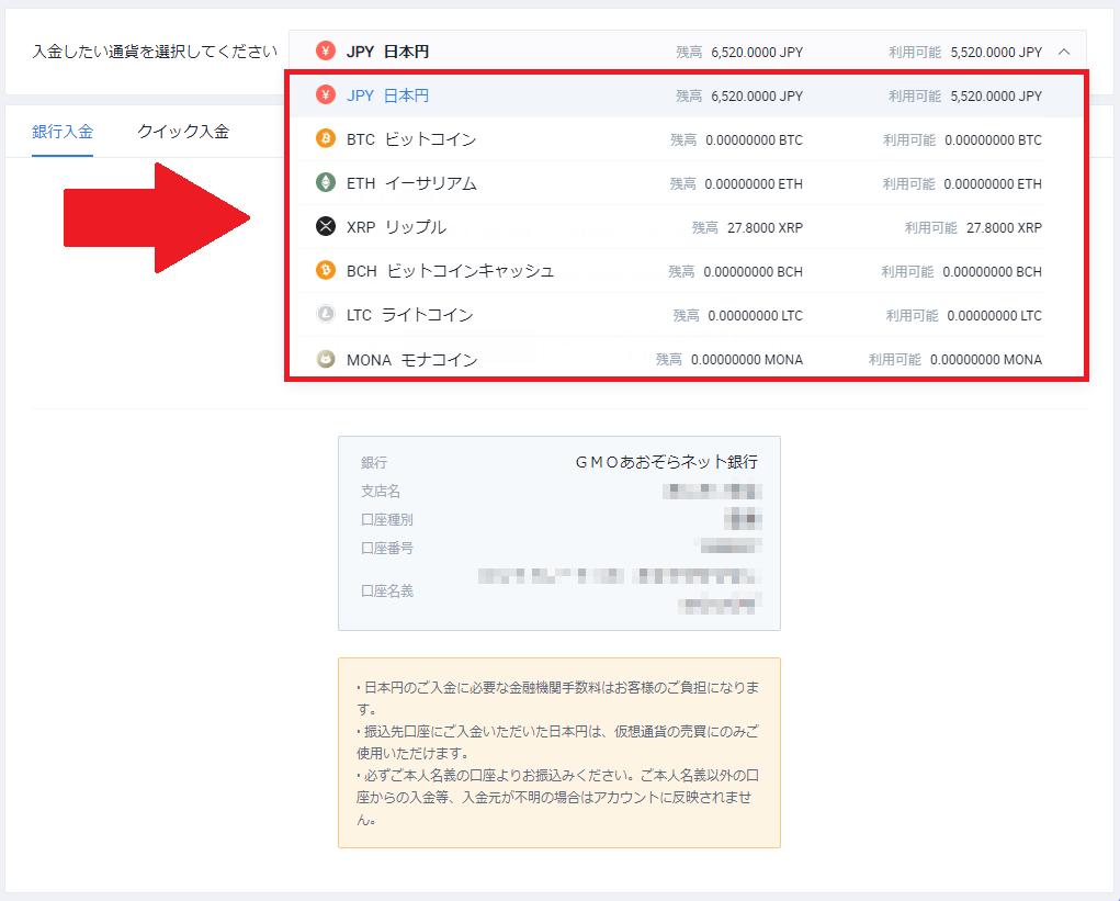 huobi-japan-crypto-deposit-4