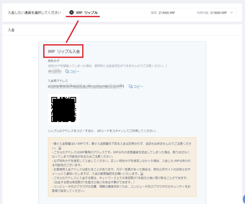 huobi-japan-crypto-deposit-5