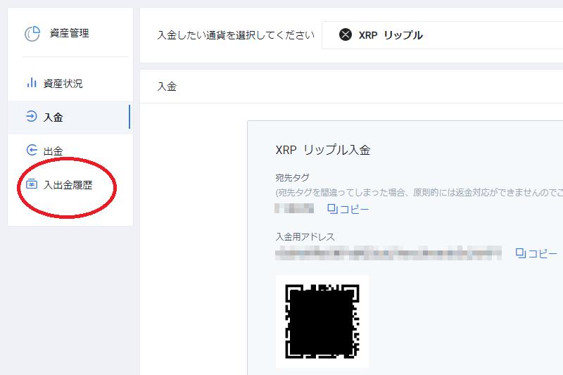 huobi-japan-crypto-deposit-6