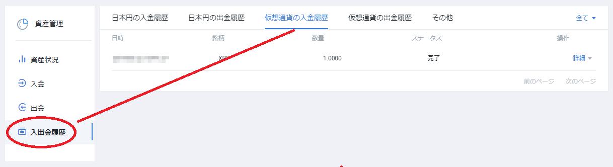 huobi-japan-crypto-deposit-7
