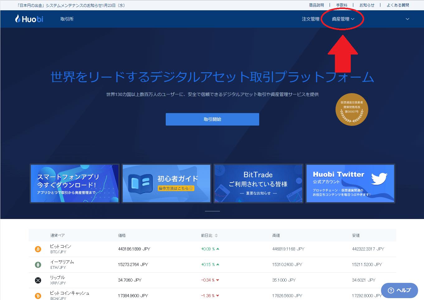 huobi-japan-quick-deposit-1