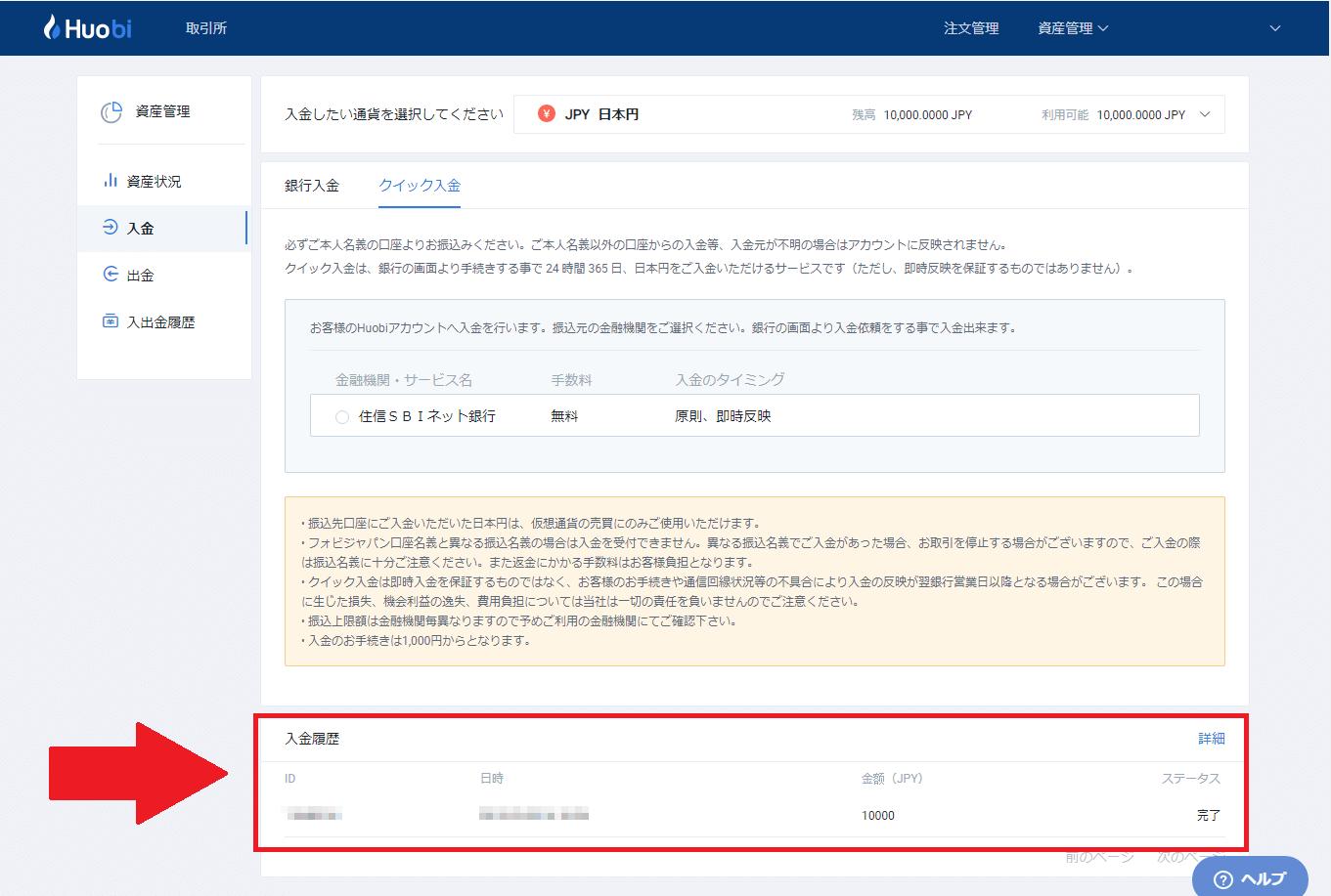 huobi-japan-quick-deposit-11