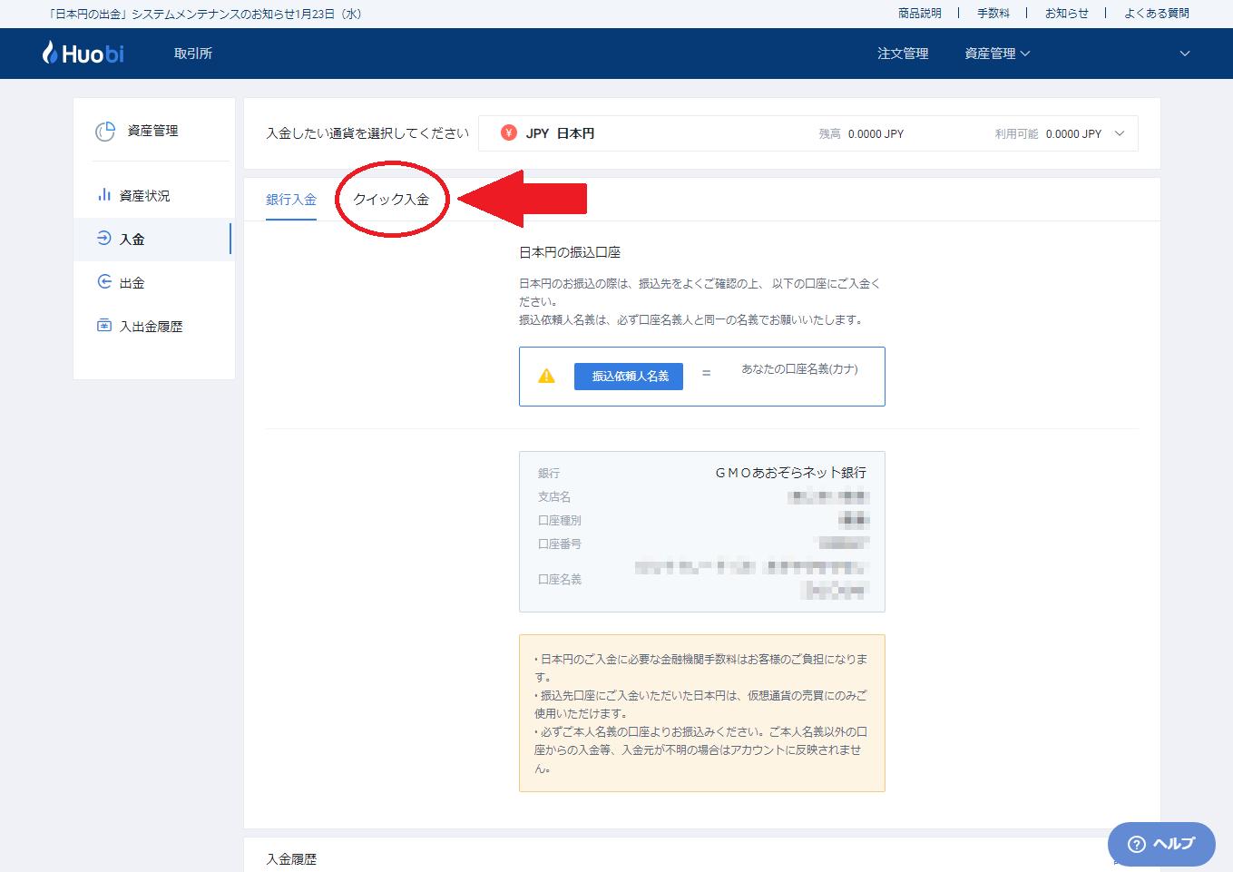 huobi-japan-quick-deposit-3