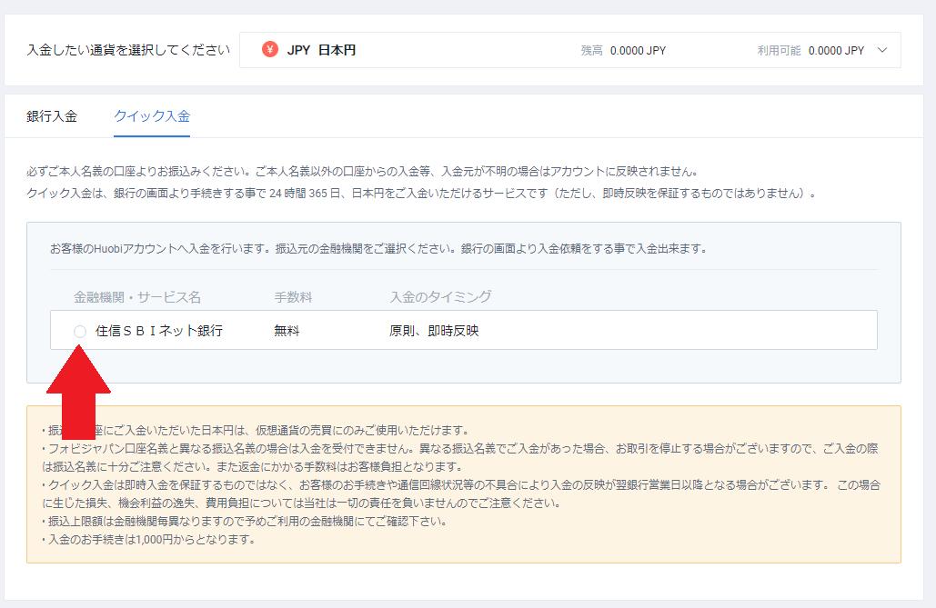 huobi-japan-quick-deposit-4