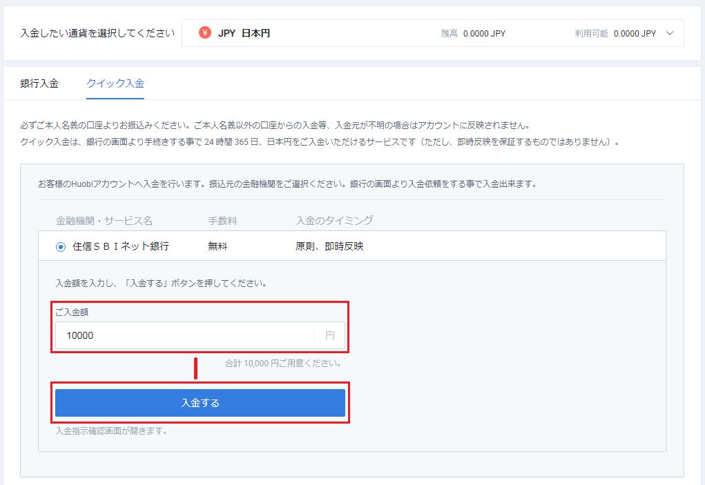huobi-japan-quick-deposit-5