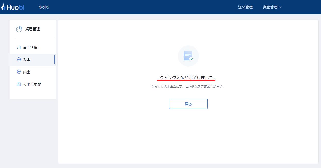 huobi-japan-quick-deposit-7
