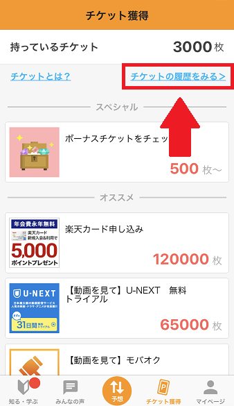 ticket-7