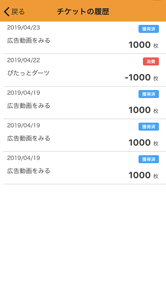 ticket-8