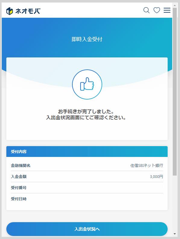 NEO-Deposit-11