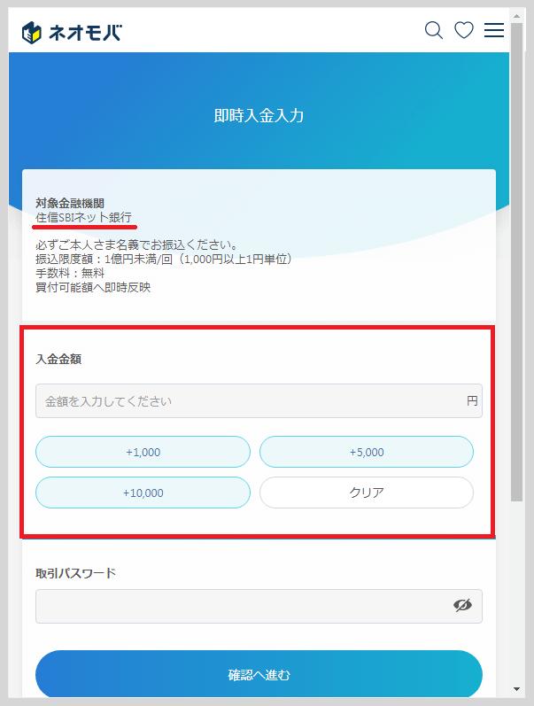 NEO-Deposit-7