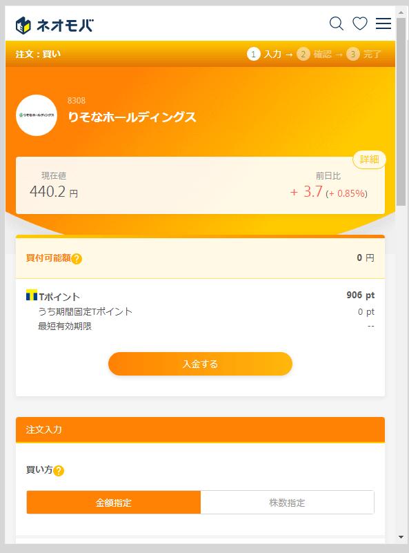 neo-buy-4