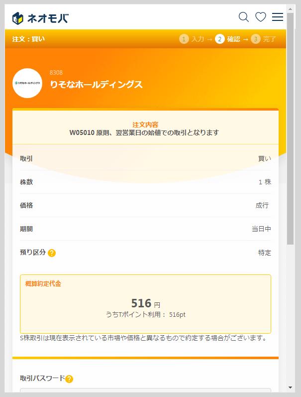 neo-buy-8